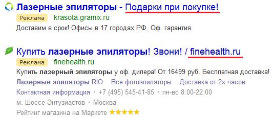 Пример подстановки части текста и адреса сайта в заголовок объявления на поиске