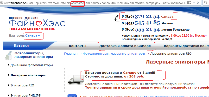 Страница магазина FineHealth.ru при заходе по объявлению из города Самара